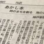 神戸新聞で最相葉月さんが書評『あかし本 時のまちを創る 海のまちに生きる』