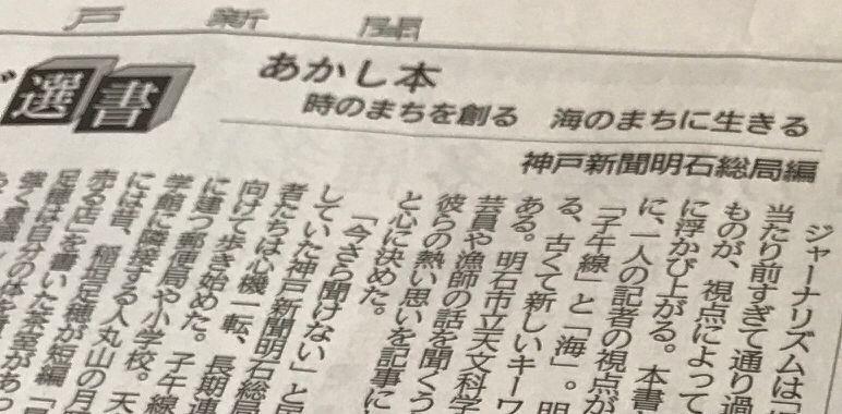 神戸新聞読書面で紹介『あかし本 時のまちを創る 海のまちに生きる』