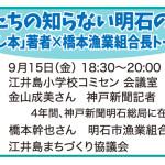 ご参加下さい『あかし本』著者×市漁連会長トークショー9/15 18:30~
