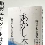 著者ラジオ出演9/5(火)AM9時〜ラジオ関西「三上公也の情報アサイチ!」