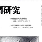 あかし本、日本新聞協会誌『新聞研究』でご紹介いただきました