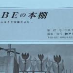あかし本、神戸市立中央図書館広報紙でご紹介いただきました