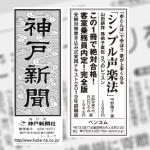 11/17 神戸新聞トップ下の広告をご覧ください