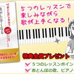 レッスン動画ダウンロード「赤とんぼ」で学ぼう 歌が上手くなる「シンプル声楽法」