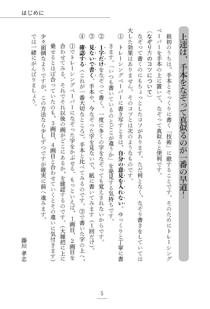 4-8_ページ_2