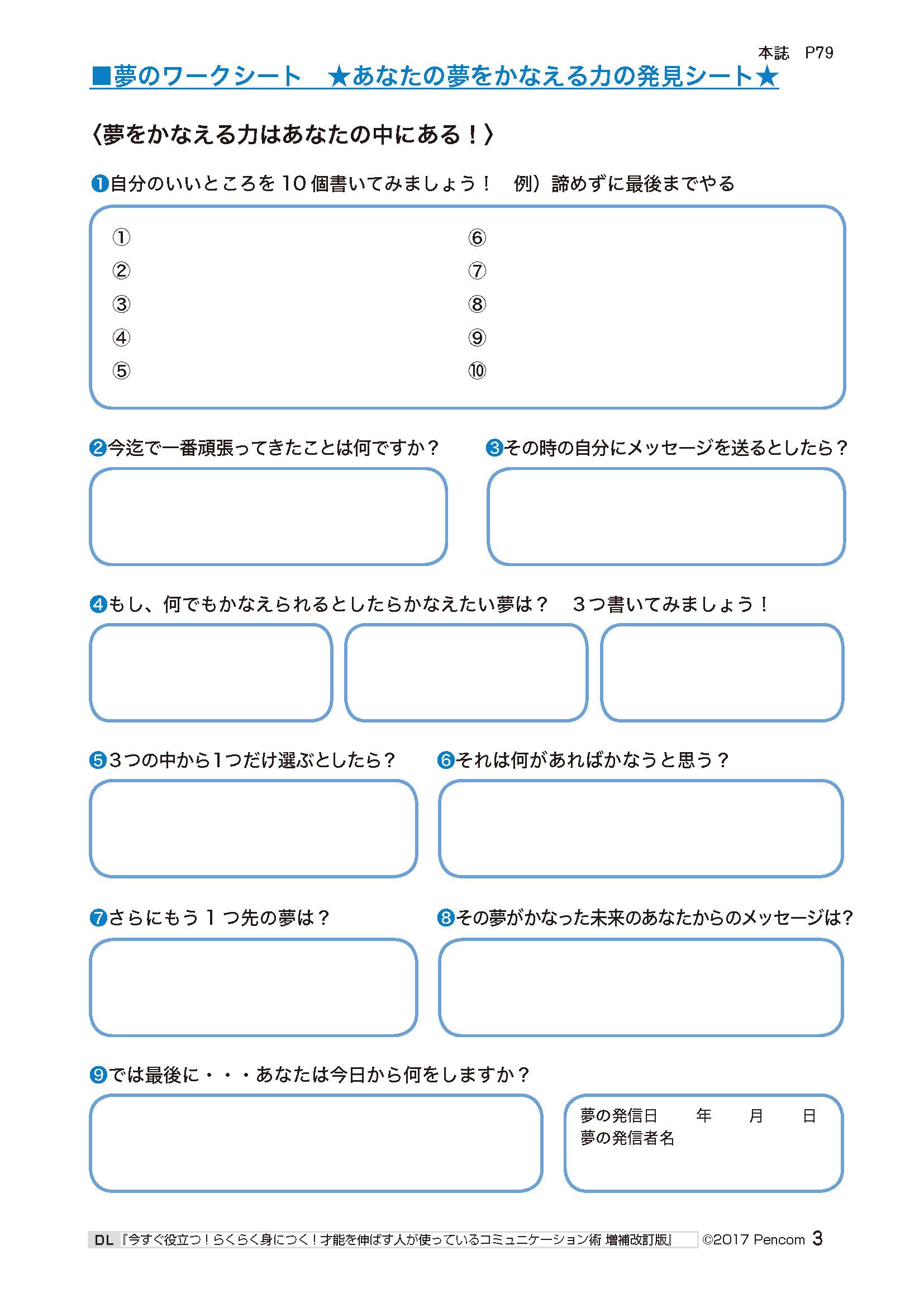 Communi File01 ページ 03