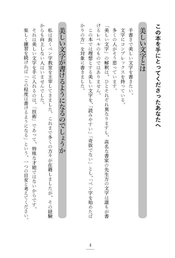 4-8_ページ_1
