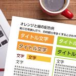 編集に役立つオレンジの配色サンプルをご活用ください(広報紙でキラリ!プロジェクト)