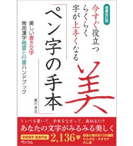 【2刷】増補改訂版  今すぐ役立つ らくらく字が上手くなる ペン字の手本 美しい書き文字 常用漢字 楷書と行書ハンドブック