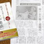 「赤とんぼ」励みに耐えた夫婦 神戸忘れ難く避難所へ(23年前の新聞記事より)