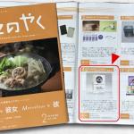 東横INNに宿泊の方、客室専用誌『たのやく』P128プレゼントページをCheck!!