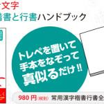 第41回明石ペン字習作展3/17-19 勤労福祉会館にて