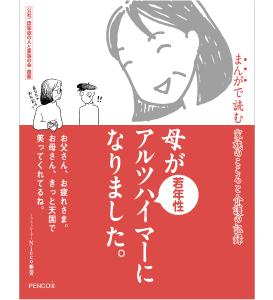 【好評新刊!】母が若年性アルツハイマーになりました。〜まんがで読む家族のこころと介護の記録〜