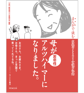 【3刷】母が若年性アルツハイマーになりました。〜まんがで読む家族のこころと介護の記録〜【紙・電子】