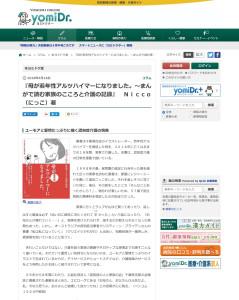 読売新聞_本ヨミドク堂