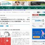 読売新聞医療サイトyomiDr.コラム「本ヨミドク堂」で書籍を掲載いただきました