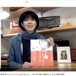 【動画】『母が若年性アルツハイマーになりました。』まんがで読む家族のこころと介護の記録