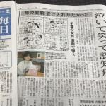 毎日新聞夕刊5/8で掲載いただきました『母が若年性アルツハイマーになりました。』
