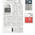 船橋よみうり5/12「本好きのイチオシ」で紹介いただきました『母が若年性アルツハイマーになりました。』