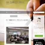 「広報紙でキラリ!プロジェクト」コラムURL変更のお知らせ