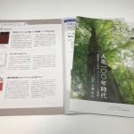 川崎市男女共同参画情報誌『すくらむ』で紹介『母が若年性アルツハイマーになりました。』