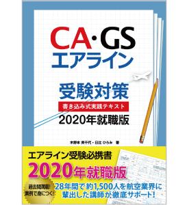 【最新版】CA・GSエアライン受験対策 書き込み式実践テキスト2020年就職版