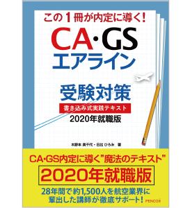 【10月中旬発売予定】CA・GSエアライン受験対策 書き込み式実践テキスト2020年就職版