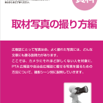 PTA・自治会広報紙「取材写真の撮り方編」ダウンロード(広報紙でキラリ!プロジェクト)
