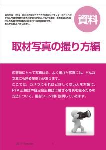 PTA自治会広報紙写真の撮り方