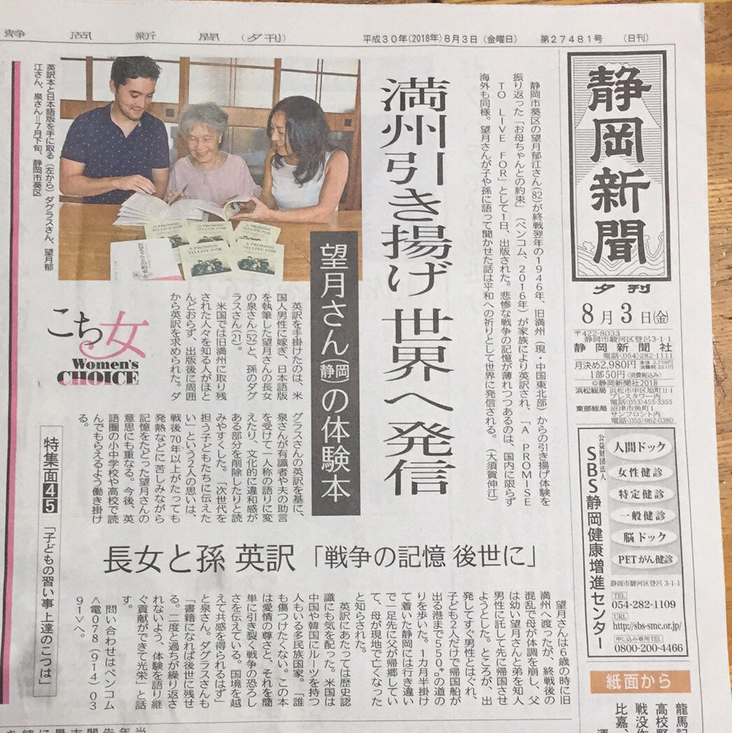 『A PROMISE TO LIVE FOR』静岡新聞夕刊一面で紹介いただきました