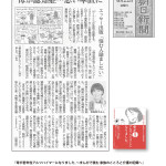 朝日新聞生活面&WEBで掲載『母が若年性アルツハイマーになりました。』