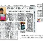 神戸新聞くらし面紙面&WEBで掲載『母が若年性アルツハイマーになりました。』