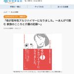『母が若年性アルツハイマーになりました。』朝日新聞ウエブメディア「なかまぁる」で書籍紹介頂きました