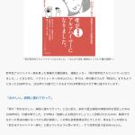 「認知症と向き合う」朝日新聞ウエブメディア「なかまぁる」特集ページに掲載