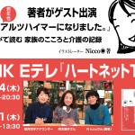 著者がNHK Eテレ出演で大反響!!  再放送は1/31(木)13:05〜13:35『母が若年性アルツハイマーになりました。』
