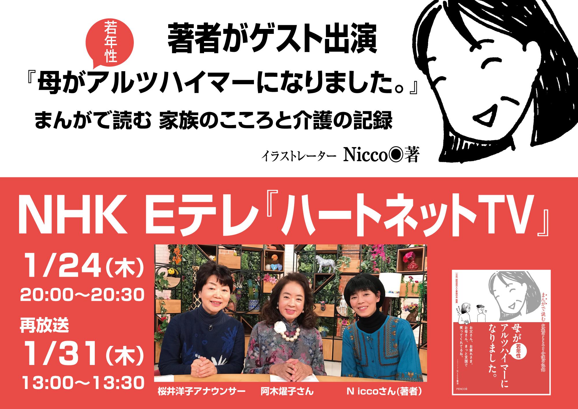 NHK Eテレ著者出演母が若年性アルツハイマーになりました。