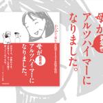 特設ページ NHK Eテレ放映で大反響の書籍『母が若年性アルツハイマーになりました。』