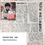 読売新聞千葉版に掲載いただきました『母が若年性アルツハイマーになりました。』