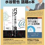 広告出稿のお知らせ-『バグは本当に虫だった』2/22(金)産経新聞河内版
