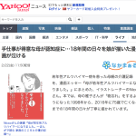Yahoo!ニュースに!!『母が若年性アルツハイマーになりました』