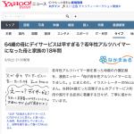 Yahoo!ニュースに!!大きな反響『母が若年性アルツハイマーになりました』