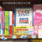 夢を叶えるだけでなく、「あなたがCAとして働く意味」も分かる本