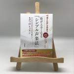 「梅田みらいずカルチャーリンク」で著者・中野陽子先生の美・ボイス講座スタート!