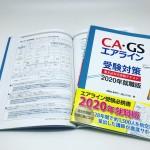 あなたは、なぜCA・GS を目指しますか?「CA・GSエアライン受験対策書き込み式実践テキスト2020年就職版 」(連載1)