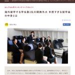 「CA採用者数でも全国トップ 」朝日新聞EduAに著者が取材を受けました
