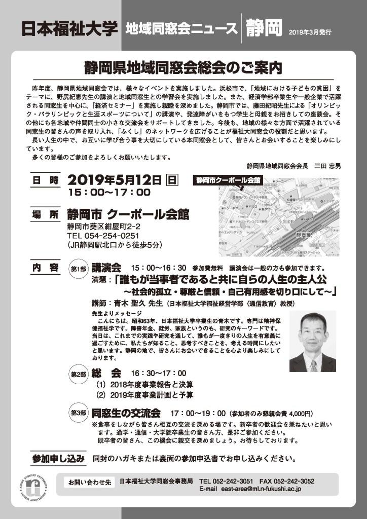 地域同窓会ニュース_静岡(2019.5.12) 青木聖久講演_ページ_1