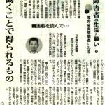 「障害者の生活と願い」連載を読んで-著者・青木聖久先生の記事掲載-しんぶん赤旗(2018/5/19-20)