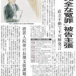 「洲本市5人刺殺事件」青木先生のコメント記事 神戸新聞に掲載 2017/2/8