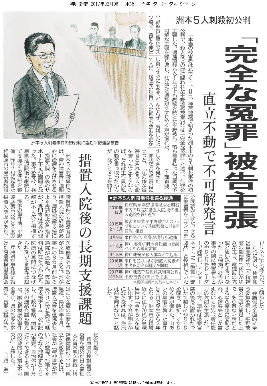 170208夕刊洲本5人殺傷事件社会面記事