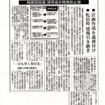 日経新聞 (朝刊) に著者・青木先生のコメント掲載「相模原殺傷 厚労省が再発防止策」(2016/12/9)